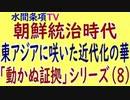 水間条項TV厳選動画第22回