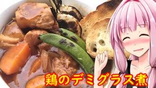 【茜ちゃん七輪飲み】鶏肉のデミグラス煮
