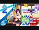 【ボイスロイド実況】優柔不断のぷよぷよテトリス2 Part2【ぷよぷよ】