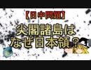 【ゆっくり解説】尖閣諸島はなぜ日本領?