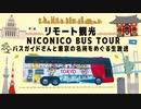【ニコニコバスツアー】ダイジェスト映像