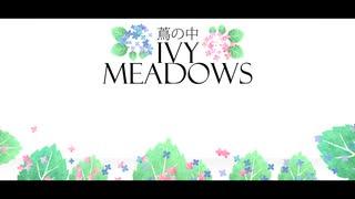 【UTAU Original】 蔦の中 (Ivy Meadows)