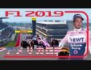 迫真F1部 COTAの裏技 #19.f1inmu【F1 2019 アメリカGP】