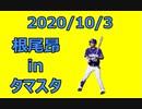 2020プロ野球ウエスタンリーグ公式戦!!ソフトバンクVS中日!!根尾昂全打席!!