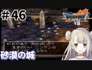 #46【PS版ドラクエ7】ドラゴンクエストⅦで癒される!砂漠の城【DQ7】