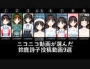 ニコニコ動画が選んだ鈴鹿詩子投稿動画9選
