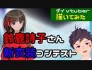 【描いてみた(デジタルイラストメイキング)】鈴鹿詩子さん新衣装コンテスト【ゲイvtuber】須戸コウ