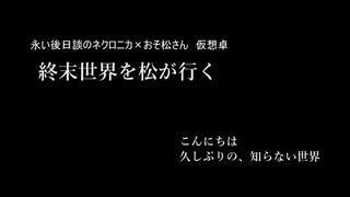 【卓ゲ松さん】終末世界を松が行く【ネク