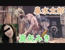 真矢みきが鼻水太郎(アンジャナフ)をしばく動画【モンスターハンターワールド実況】