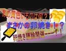 日本人のお母さんは魔法使い「お弁当の黄色の物は何ですか?」伝統食品を作る職人‼尊敬されちゃいました(^^)/【朗読】