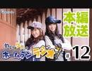 れい&ゆいのホームランラジオ!(第12回)