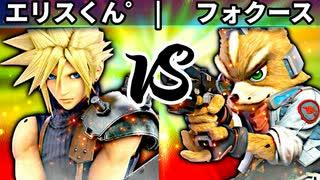 【第四回】エリスくん゜ vs フォクース【