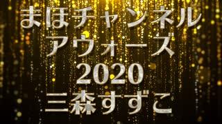 【三森すずこさん】まほチャンネルアウォーズ2020記念楯授与式