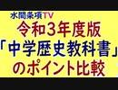 水間条項TV厳選動画第23回