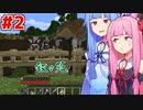 第90位:琴葉茜の全ての都合が良すぎるシード値クラフト #2【Minecraft】