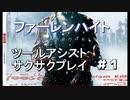 PS2 ファーレンハイト Part01【ツールアシストサクサクプレイ】