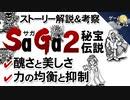 【サガ2秘宝伝説】ストーリーの解説&考察【第90回後編-ゲーム夜話】