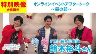 【会員限定版】Xmasパーティーアフタートーク~昼の部~(ゲスト:鈴木裕斗)