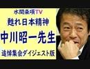 水間条項TV厳選動画第24回