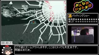 【RTA】みんなのリズム天国 All Medals 1: