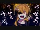 【重低音強化】うっせぇわ/るぅと