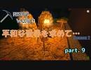 【Rising World】平和な世界を求めて…Season2 part.9【ゆっく...