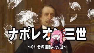【歴史】ナポレオン三世 01~その波乱の生