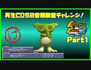 【MF2実況】モンスターファーム2再生CD50音順殿堂チャレンジ! 【け】PART1
