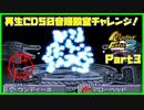 【MF2実況】モンスターファーム2再生CD50音順殿堂チャレンジ! 【け】PART3
