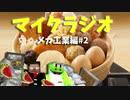 最強の匠【メカ工業編】でカオスマイクラジオ!#2