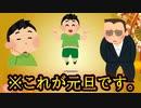 年末年始あるある超高速18連発!!【ツッコミ】【ツッコミ系y...