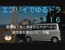 エブリイでゆるドラ #16 鹿児島!あと熊本から大分へ03 鹿児島を海沿いに中編