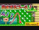 【実況】全力で愉しむ世界のコース part70
