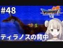 #48【PS版ドラクエ7】ドラゴンクエストⅦで癒される!ティラノスの背中【DQ7】