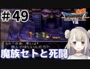 #49【PS版ドラクエ7】ドラゴンクエストⅦで癒される!魔族セトと死闘【DQ7】