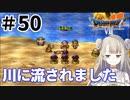 #50【PS版ドラクエ7】ドラゴンクエストⅦで癒される!川に流されました【DQ7】
