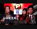 【会員見放題】山口敏太郎のパラノーマル事件簿X(3)