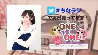 【会員限定版】「ONE TO ONE ~ちなみにラジオ~」第018回