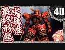 【シャドウハーツ2】火属性最終形態_40