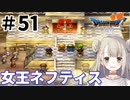 #51【PS版ドラクエ7】ドラゴンクエストⅦで癒される!女王ネフティス【DQ7】