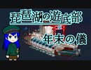 【From_The_Depths】琵琶湖の遊底部 年末の儀【マシニマ】