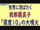水間条項TV厳選動画第25回