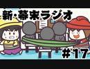 [会員専用]新・幕末ラジオ 第17回(エンタメ飯&GoodJob)