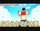 【明御兄さん考案】燥ぎ過ぎラジオ体操いっくよー!