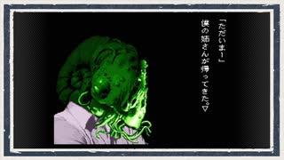 ◆学校であった怖い話 実況プレイ◆part150