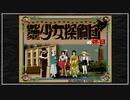 【実況】御神楽少女探偵団の休日 思い出巡りの旅 ①【PS】