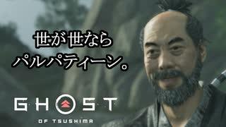 Ghost of Tsushima ボイロ実況プレイ Part9
