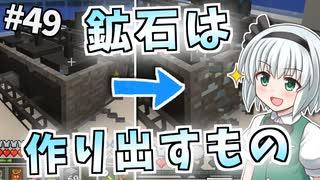 【Minecraft】氷河と雪とゆっくりと。part