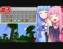 琴葉茜は可愛いし神に愛されてるマインクラフト #3【Minecraft】