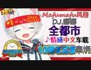Dj娜娜 7月主打【漂亮的姑娘嫁给我吧】全都市情感中文车载CD (Mafumafu风格版)